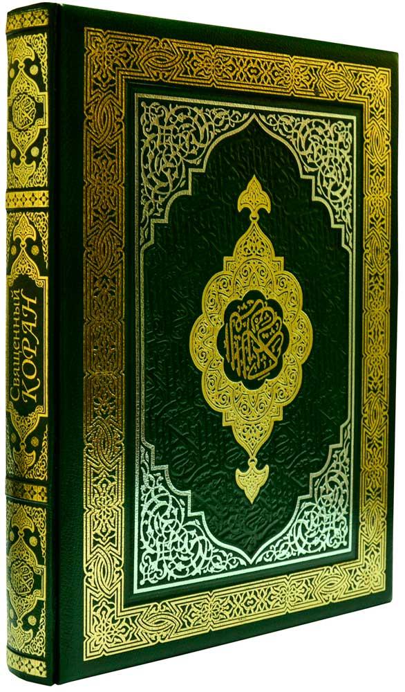 Книга «Священный Коран»
