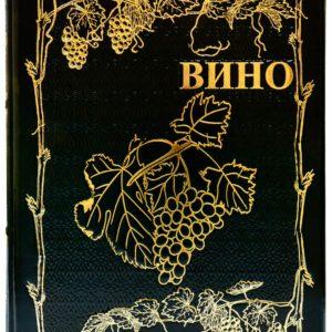 Книга «Вино Атлас мира»