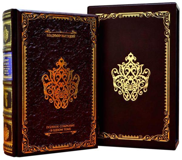 Книга Высоцкий «Собрание сочинений в одном томе»
