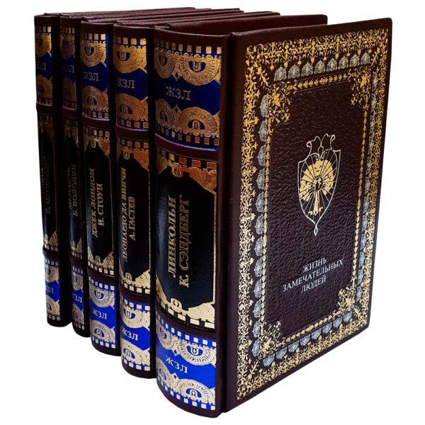 Подарочная библиотека «Жизнь замечательных людей»