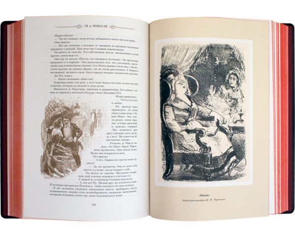Книга «Ги Мопассан: Милый друг. Жизнь. Новеллы»