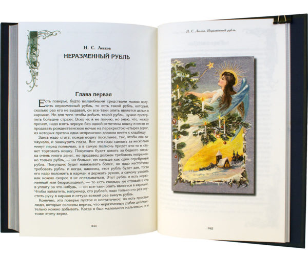 книга «Чудеса под рождество. Новогодний альманах для семейного чтения»
