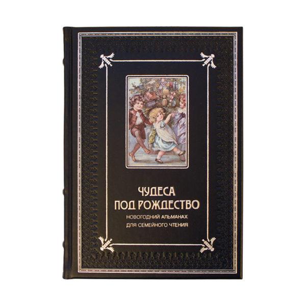 Подарочное издание «Чудеса под рождество. Новогодний альманах для семейного чтения»