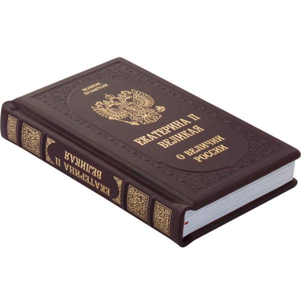 Подарочная книга «Екатерина II Великая: О величии России»