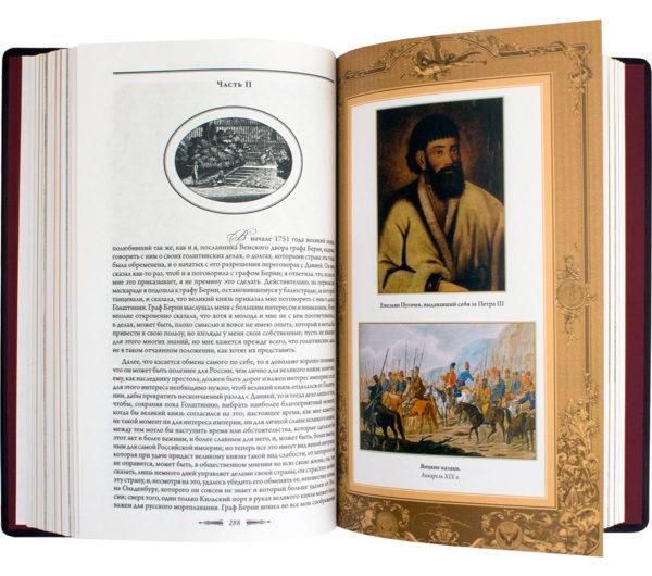 Книга «Екатерина II Великая: О величии России»