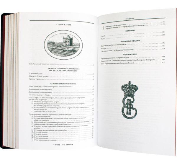 Книга «Екатерина II Великая: О величии России» оглавление