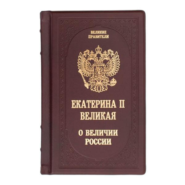 Подарочное издание «Екатерина II Великая: О величии России»