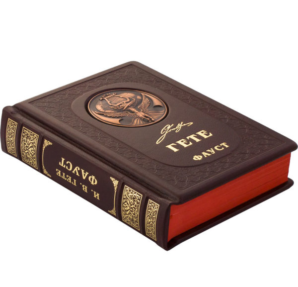 Подарочная книга «Иоганн Гете: Фауст» в кожаном переплете
