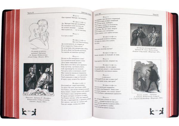 Подарочная книга «Иоганн Гете: Фауст»