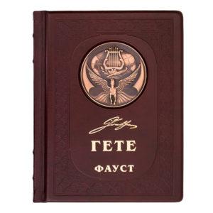 Подарочное издание «Иоганн Гете: Фауст» в кожаном переплете