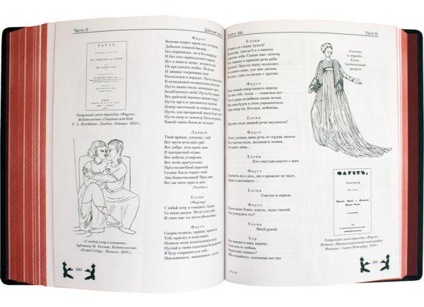 Книга «Иоганн Гете: Фауст» в кожаном переплете