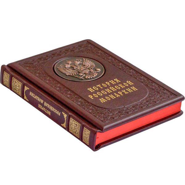 Подарочное издание «История Российской монархии» в кожаном переплете
