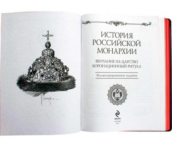 Книга «История Российской монархии»