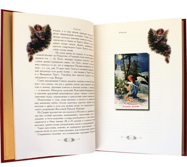 Книга «Как праздновал и празднует народ русский Рождество Христово, Новый год, Крещение и Масленицу. Исторический очерк»