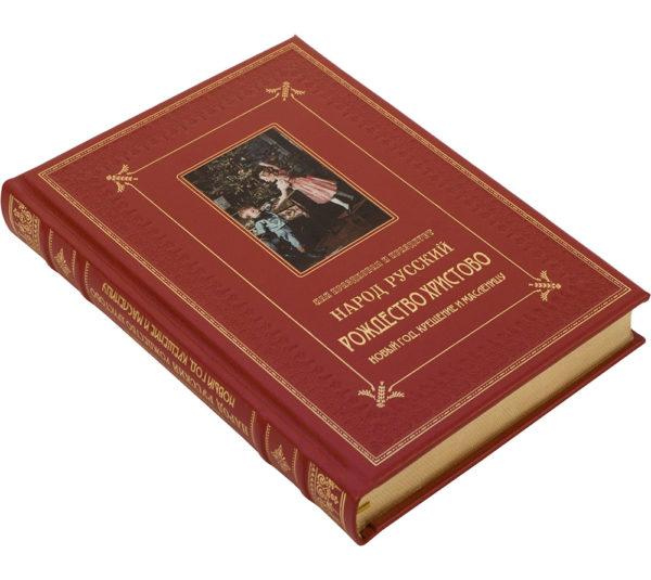 Подарочная книга «Как праздновал и празднует народ русский Рождество Христово, Новый год, Крещение и Масленицу. Исторический очерк»