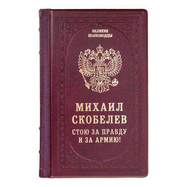 Подарочное издание «Михаил Скобелев. Стою за правду и за Армию!»
