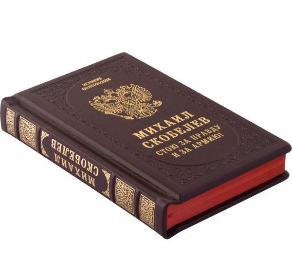 Подарочная книга «Михаил Скобелев: Стою за правду и за Армию!»