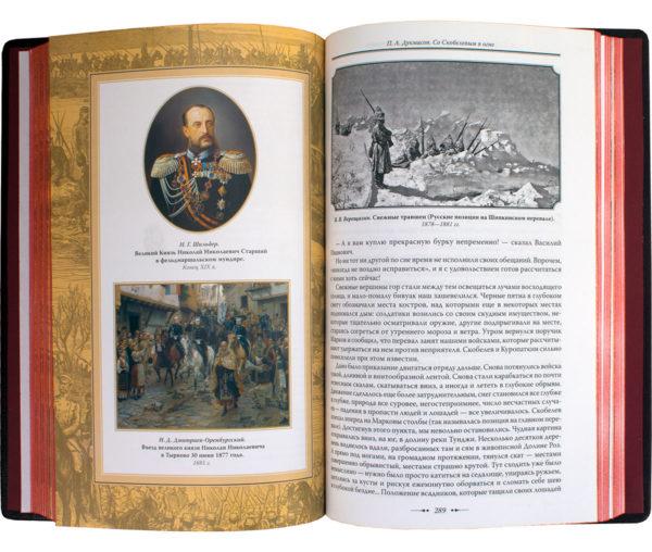 Книга «Михаил Скобелев: Стою за правду и за Армию!»