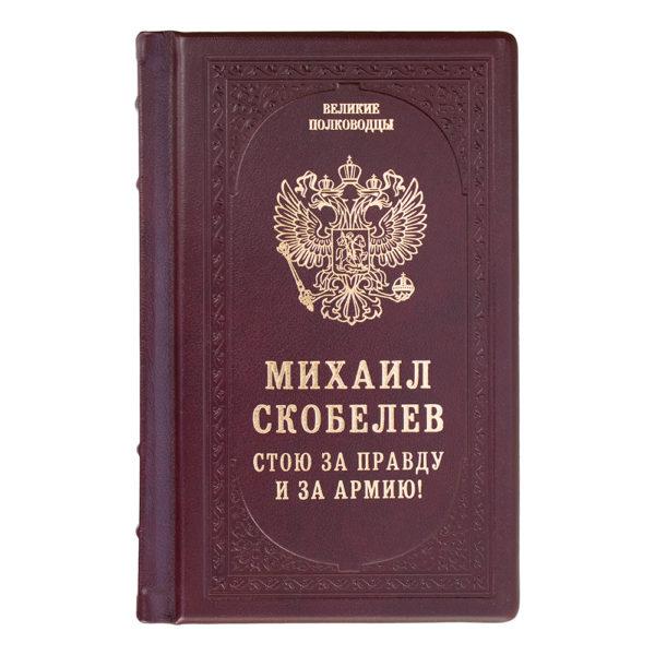 Подарочное издание «Михаил Скобелев: Стою за правду и за Армию!»