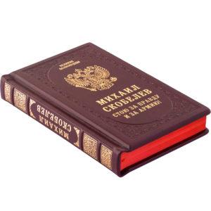 Книга «Михаил Скобелев. Стою за правду и за Армию!»