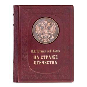 Подарочное издание «На страже Отечества. Уголовный розыск Российской империи»
