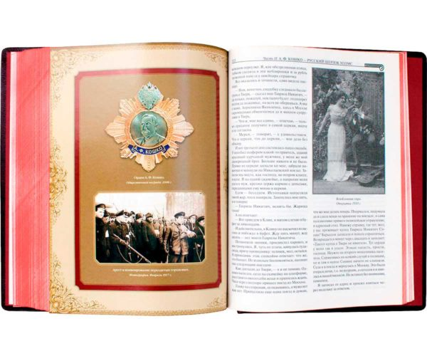 Книга «На страже Отечества. Уголовный розыск Российской империи»