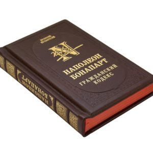 Подарочная книга «Наполеон I Бонапарт: Гражданский кодекс» в коже
