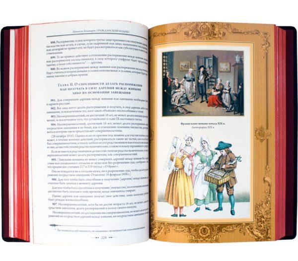 Книга «Наполеон I Бонапарт: Гражданский кодекс»
