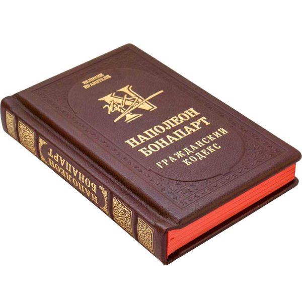 Подарочное издание «Наполеон I Бонапарт: Гражданский кодекс» в кожаном переплете