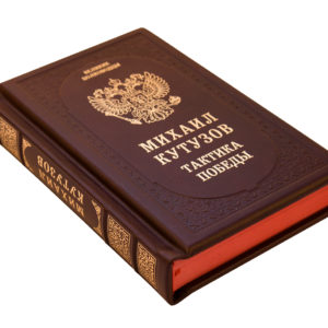 Подарочная книга «Михаил Кутузов: Тактика победы»