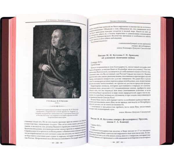 Книга «Михаил Кутузов: Тактика победы»