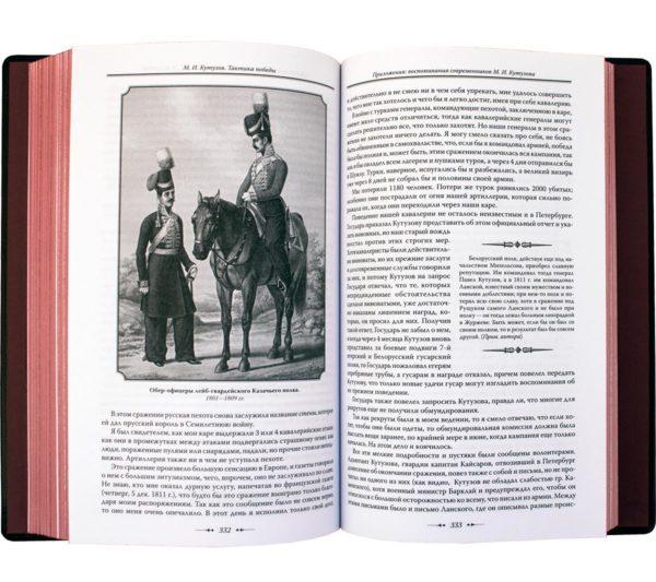 Книга «Михаил Кутузов: Тактика победы» текст с иллюстрациями