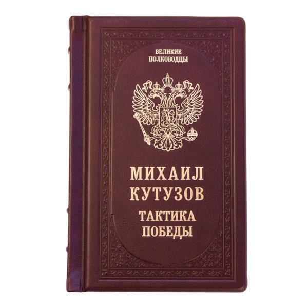 Подарочное издание «Михаил Кутузов: Тактика победы» в кожаном переплете
