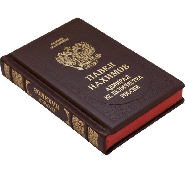 Подарочная книга «Павел Нахимов: Адмирал Ее Величества России» с красивой обложкой
