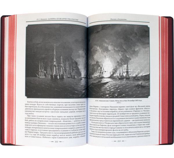 Книга «Павел Нахимов: Адмирал Ее Величества России»