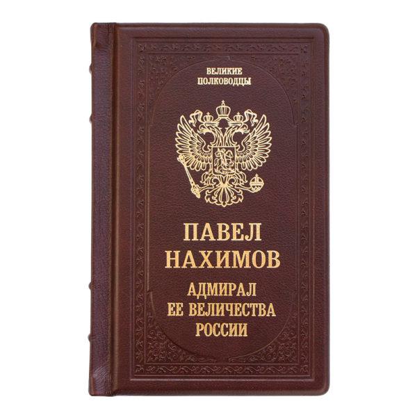 Подарочное издание «Павел Нахимов: Адмирал Ее Величества России»
