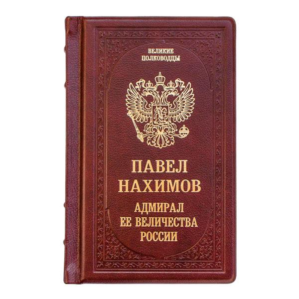 Подарочное издание «Павел Нахимов. Адмирал Ее Величества России»