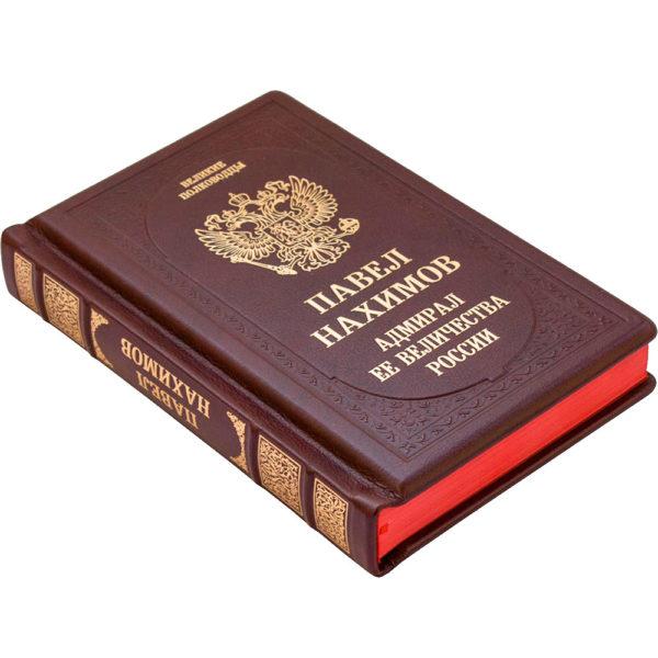 Подарочная книга «Павел Нахимов. Адмирал Ее Величества России»