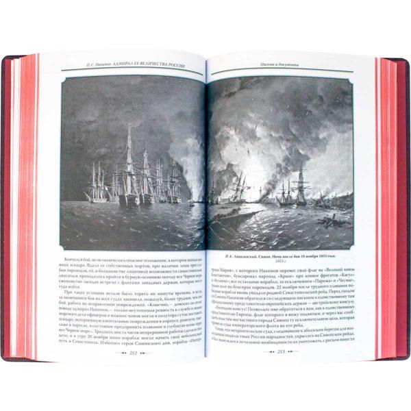 Книга «Павел Нахимов. Адмирал Ее Величества России»
