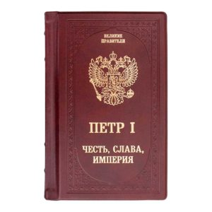 Подарочное издание «Петр Первый: Честь, слава, империя. Труды, артикулы, переписка, мемуары»