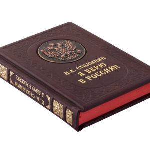 Подарочная книга издание «Петр Столыпин: Я верю в Россию!» в коже