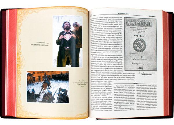 Книга «Петр Столыпин: Я верю в Россию!» иллюстрации