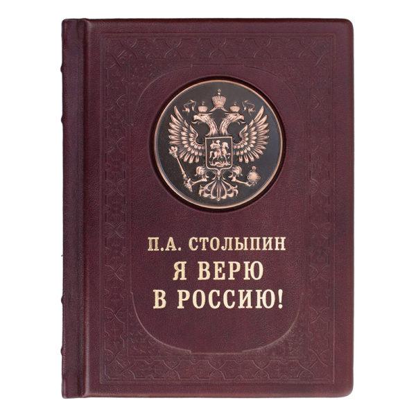 Подарочное издание «Петр Столыпин: Я верю в Россию!» в кожаном переплете