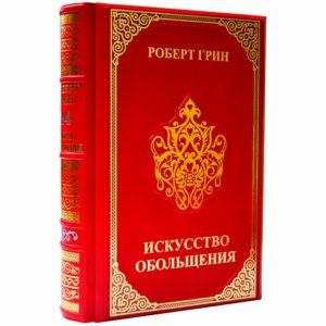 Подарочное издание «Роберт Грин Искусство обольщения»