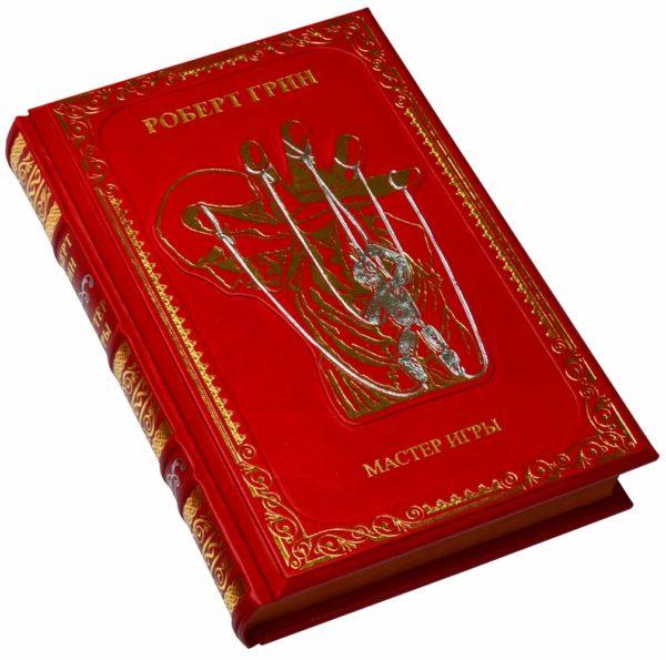 Подарочное издание «Роберт Грин Мастер игры»
