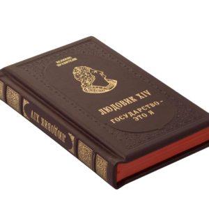 Подарочная книга «XIV Людовик: Государство - это я» в кожаном переплете