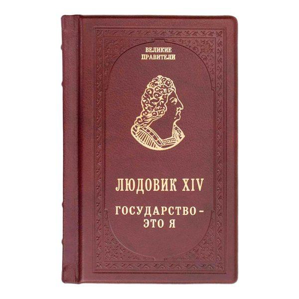 Подарочное издание «XIV Людовик: Государство - это я» в кожаном переплете