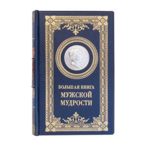 Подарочное издание «Большая книга мужской мудрости» в кожаном переплете