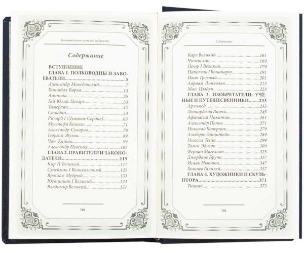 Издание «Большая книга мужской мудрости» Содержание