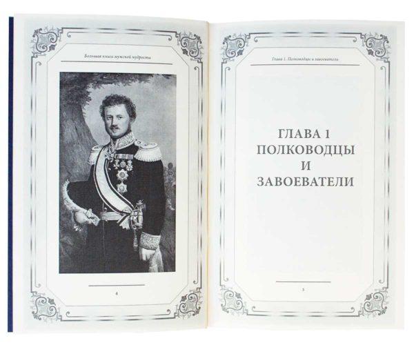 Издание «Большая книга мужской мудрости» полководцы и завоеватели